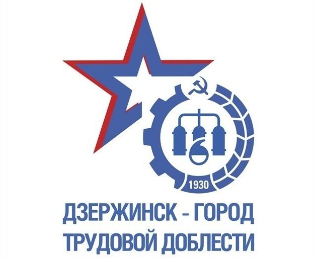 Дзержинск принимает поздравления в связи с получением звания «Город трудовой доблести» - фото 1
