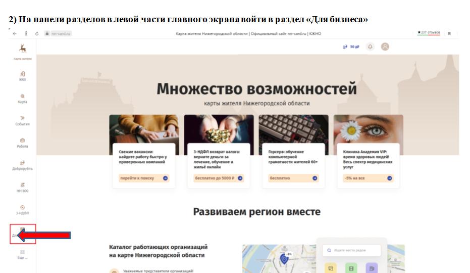 Инструкция по заполнению отчета о сотрудниках на «удаленке» разработана для нижегородских работодателей - фото 3