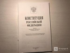Нижегородцы могут записаться на голосование по вопросу поправок в Конституцию через «Карту жителя»