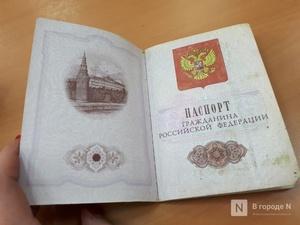 Нижегородец порвал паспорт жены и получил три месяца строгого режима