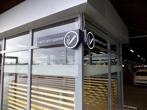 Курилки в российских аэропортах будут платными