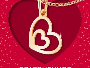 «Драгоценное сердце» дарит нижегородцам ювелирный салон