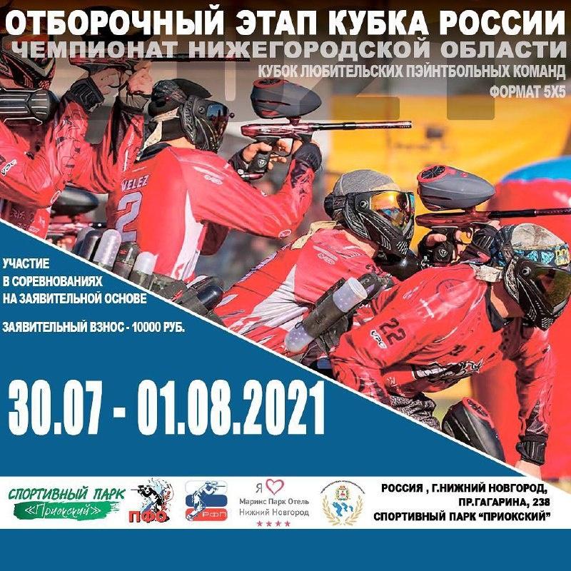 Отборочный этап Кубка России по пейнтболу пройдет в Нижнем Новгороде - фото 1