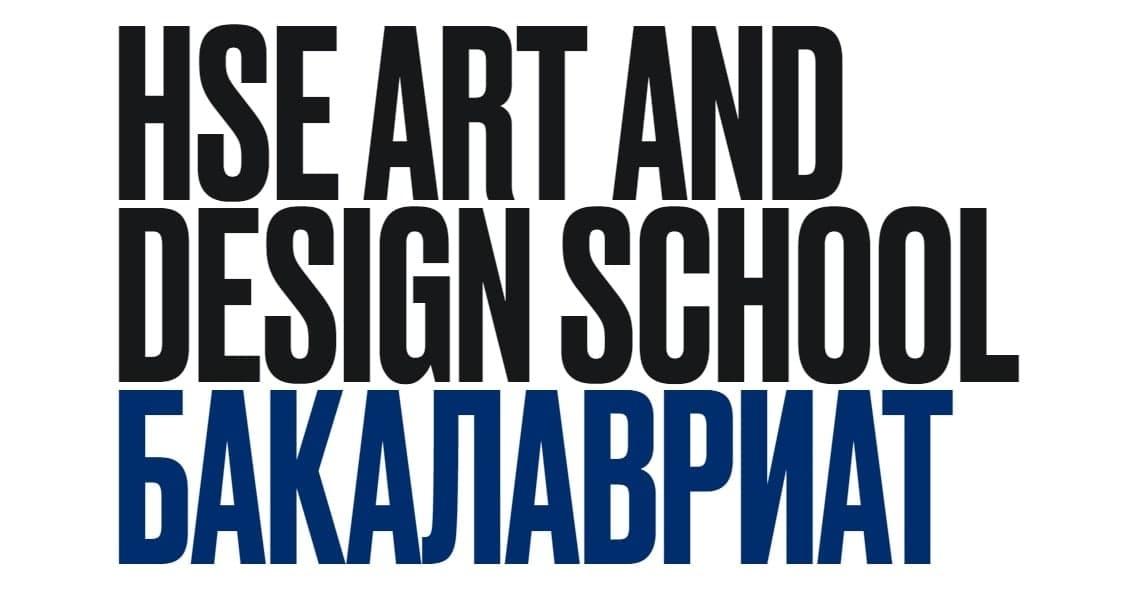Школа дизайна открывает бакалавриат в Нижнем Новгороде - фото 1
