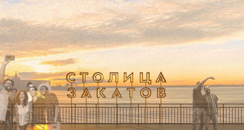 Арт-объект «Столица закатов» и сцена на воде: как преобразится Нижне-Волжская набережная - фото 5