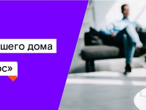 Клиенты «Ростелекома» оценили преимущества услуги «Гарантия плюс»