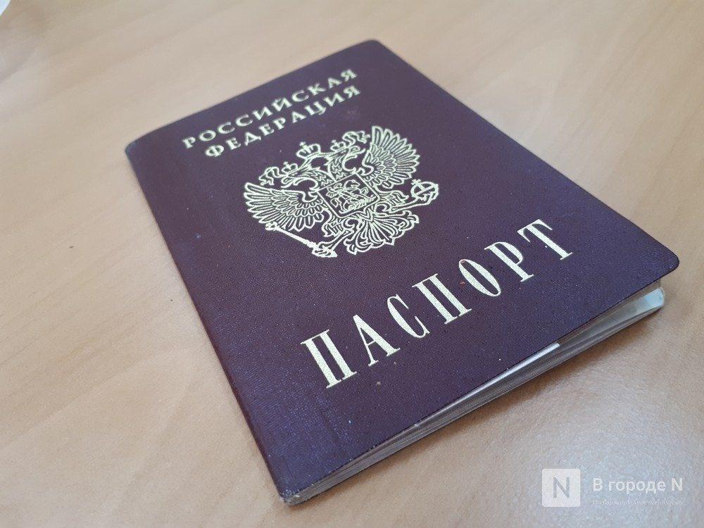 Сайт по продаже паспортов обнаружила прокуратура Сосновского района - фото 1