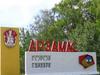 Начальника Управления жилищной политики Арзамасского района обвинили в мошенничестве и служебном подлоге