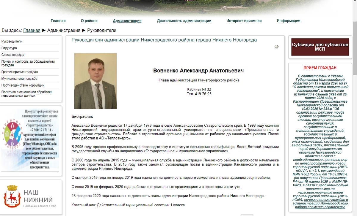 Илья Лагутин возглавил Нижегородский района вместо Александра Вовненко - фото 4