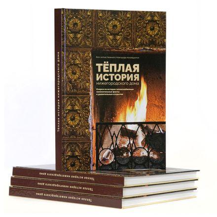 Книгу об истории теплоснабжения в Нижнем Новгороде презентовали в ННГАСУ - фото 1