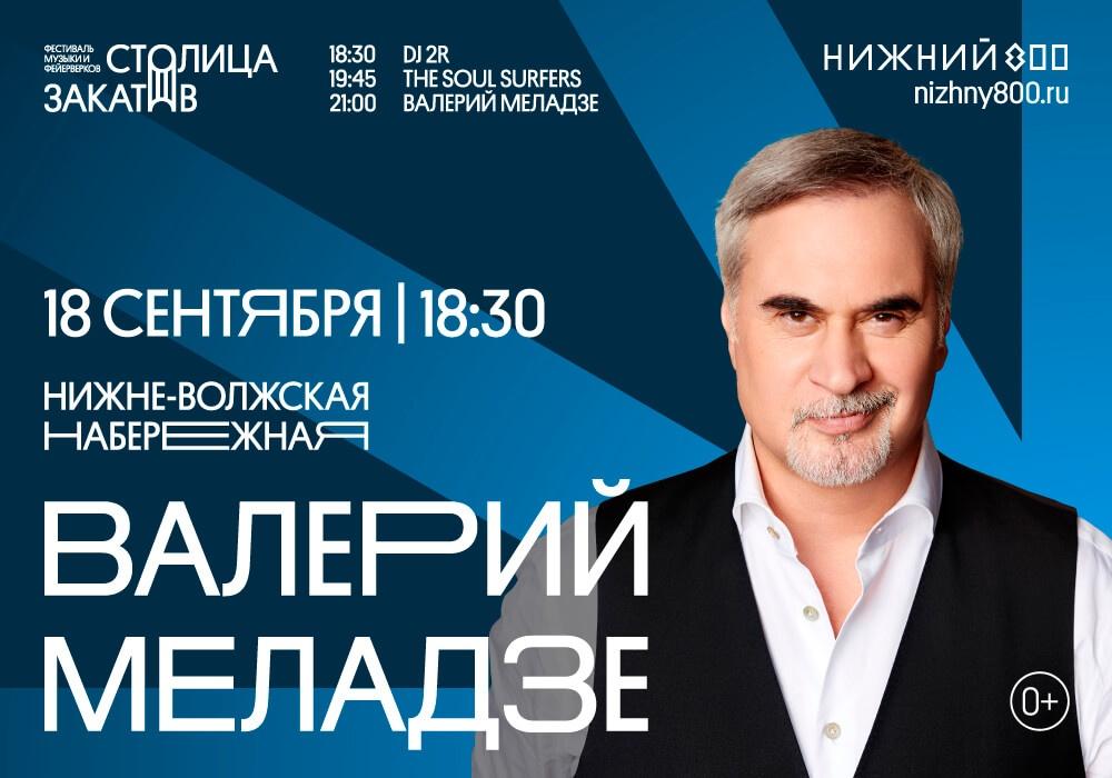 Послушать Валерия Меладзе и узнать об истории моды: чем заняться в Нижнем Новгороде в выходные - фото 1