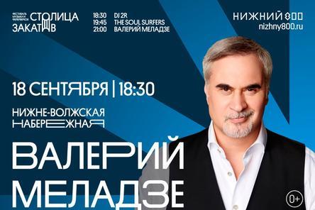 Послушать Валерия Меладзе и узнать об истории моды: чем заняться в Нижнем Новгороде в выходные
